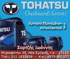 Banner_Footer3_305x255_SartzisIoannis