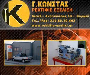 Banner_Footer1_305x255_GKonstas2